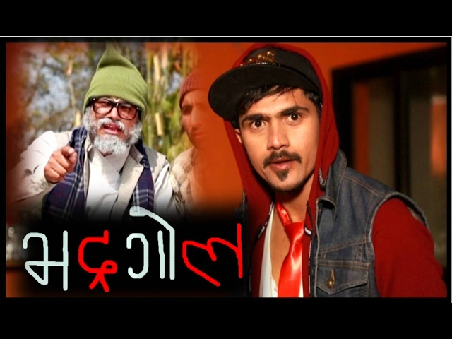 Bhadragol, 17 February 2017, Full Episode 110