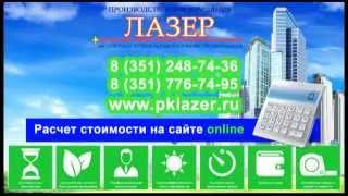 Пластиковые окна от производственной компании ЛАЗЕР в Челябинске, евроокна, остекление балконов