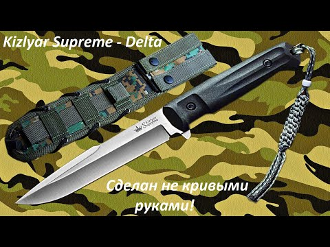 Delta - Kizlyar Supreme - Сделан не кривыми руками!