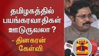 TTV Dhinakaran questions Pon Radhakrishnan over his Remarks on Terrorism | Thanthi TV