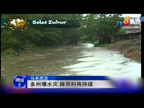 地�_马来西亚多地因暴雨爆发水灾部分居民被紧-YouTube