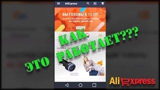 видео Алиэкспресс на Андроид
