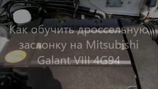 Как обучить дроссельную заслонку на Mitsubishi Galant VIII 4G94
