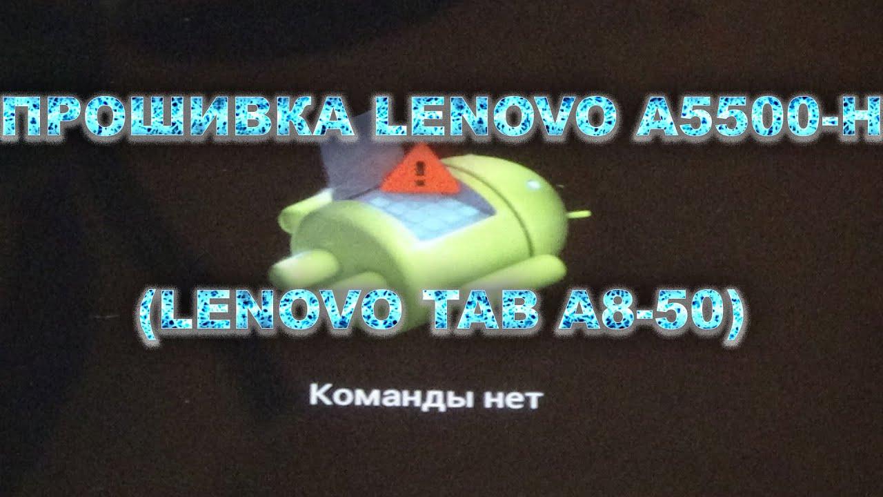 планшет lenovo 5500 h прошивка скачать