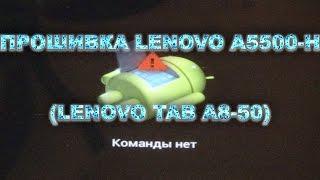 Прошивка Lenovo A5500-H (Lenovo Tab A8-50)