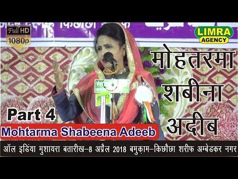 Mohtarma Shabeena Adeeb Part 4, All India Mushaira 8 April 2018 Kichaucha Shareef  HD India