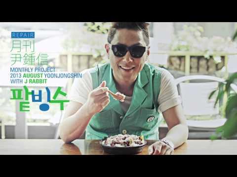 Download Mp3 lagu 2013 월간 윤종신 Repair 8월호 - 팥빙수 with J Rabbit (Official Audio) terbaru
