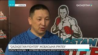 Алматыда «Qazaqstan Fighter» және «Men Qazaqpyn» жобаларының іріктеу кезеңдері өтті