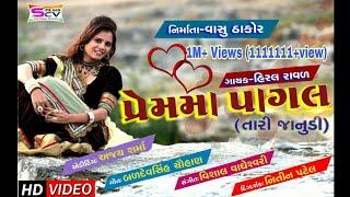 Hiral Raval | Prem Ma Pagal Janudi | New Gujarati Latest HD Video Song 2018