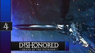 Прохождение Dishonored: Death of the Outsider - #4 Нож с двумя лезвиями