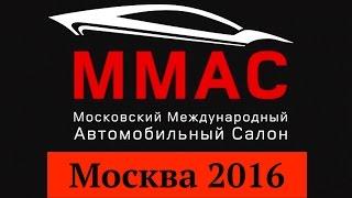 Московский автосалон 2016 полный обзор. ММАС 2016 обзор от Александра Коваленко
