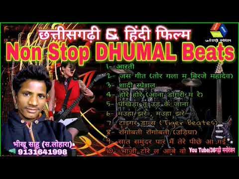 Non Stop Remix DHUMAL Beats || best of DHUMAL