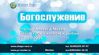 28.05.2016 пастор Алексей Махов ТЕМА: Урок с хлебом и рыбой