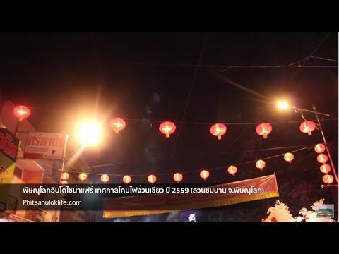 พิษณุโลกอินโดไชน่าแฟร์ เทศกาลโคมไฟง่วนเซียว 2559