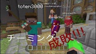 【Minecraft】4v1!? 4人のチーミング達が威嚇してくるのでボコボコにしてみたw【マイクラ】