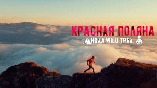 Дмитрий Митяев о Hoka Wild Trail l  Горы Красной Поляны.
