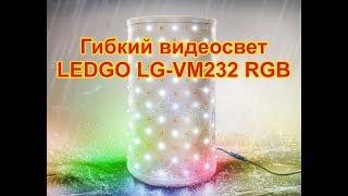 Гибкий видеосвет LEDGO LG-VM232 RGB