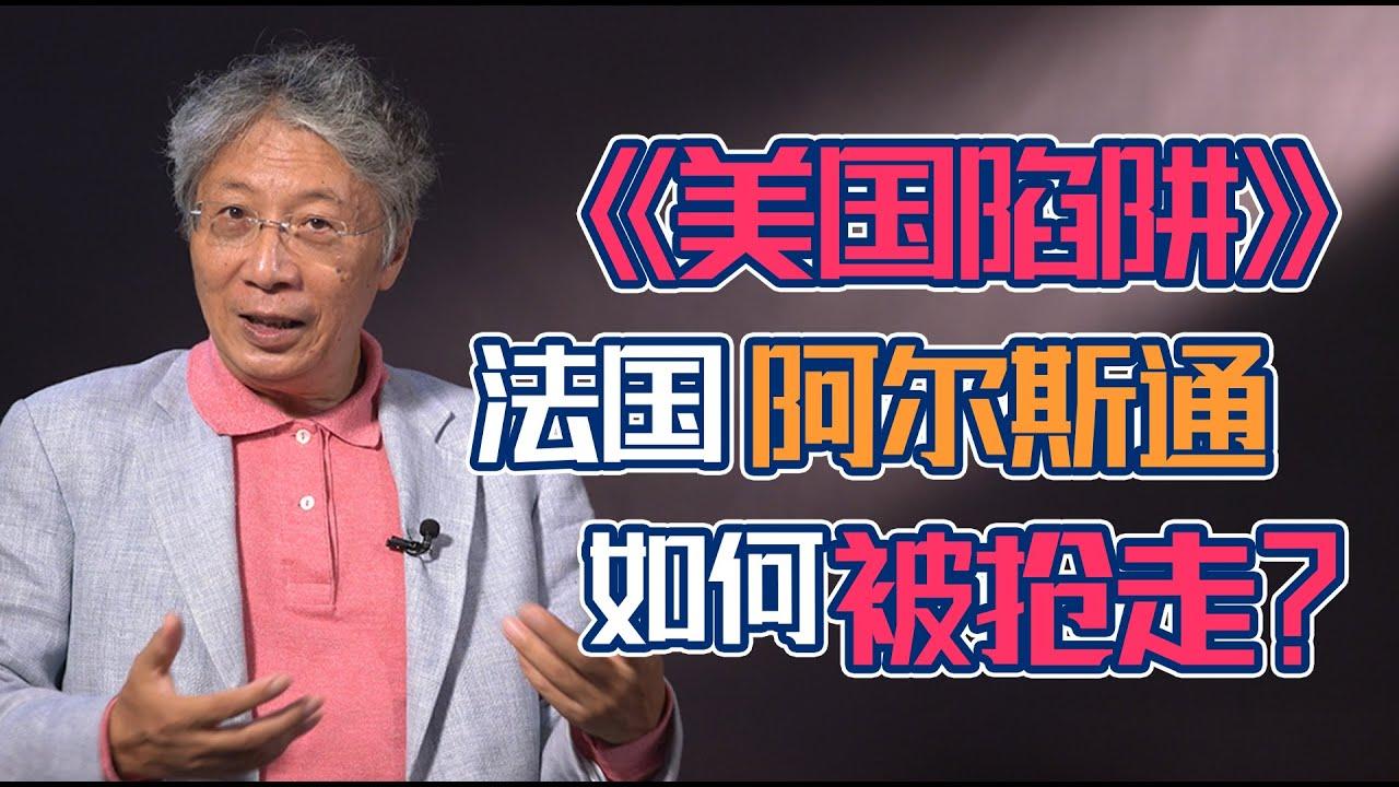 ❌郑若麟:当年美国对阿尔斯通的无耻行径,正在华为和字节跳动身上重演!