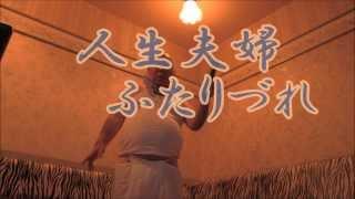 芦屋雁之助 - 門出唄