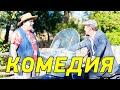 Комедия для тех кто хочет смеяться от души! СМОТРИ ПРЯМО СЕЙЧАС! Байки Митяя Русский фильм 5-8 серия