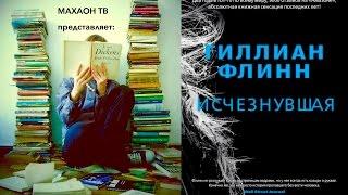 Рецензия на книгу ||| Г.Флинн