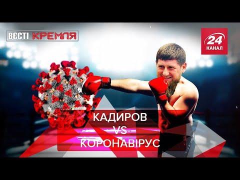Кадиров винайшов вакцину від коронавірусу, Вєсті Кремля, 13 березня 2020