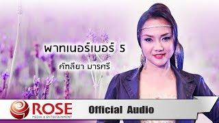 พาทเนอร์เบอร์5 - คัฑลียา มารศรี (Official Audio)
