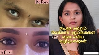 How to grow eyebrows, thicker, stronger & faster||100% natural & safe ingredients||