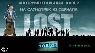 Саундтрек к сериалу Lost / OST LOST (Митя Кот инструментальный кавер)