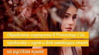 Обработка портрета в Photoshop.  Уроки фотошопа.