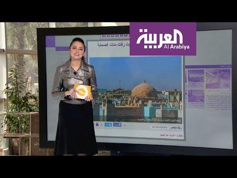 العربية.نت اليوم.. هذه قصة العباءة في السعودية وبقيع مصر  - نشر قبل 36 دقيقة