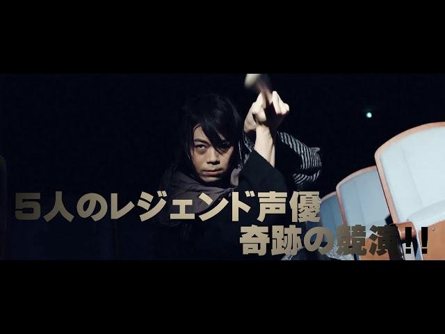 著名な声優陣が出演!映画『D5 5人の探偵』本予告編