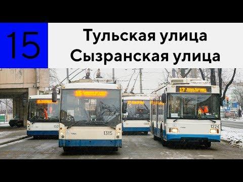ТРОЛЛЕЙБУС 15. ТУЛЬСКАЯ УЛИЦА - СЫЗРАНСКАЯ УЛИЦА.