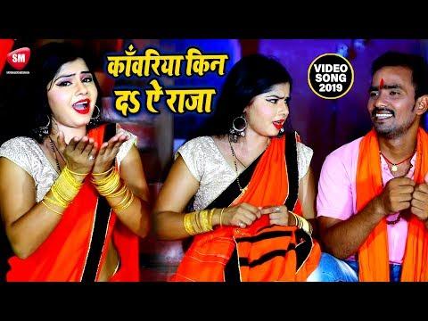 काँवरिया-किन-दs-ऐ-राजा-|-2019-का-सुपरहिट-काँवर-गीत-|-sanjay-soni-|-new-bhojpuri-kanwar-song