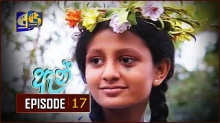 Anne Episode 17 |  ඈන් ... Thumbnail