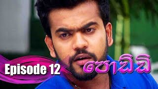 Poddi - පොඩ්ඩි | Episode 12 | 01 - 08 - 2019 | Siyatha TV Thumbnail