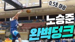 준우승의 아쉬움을 날린 노승준의 완벽덩크!