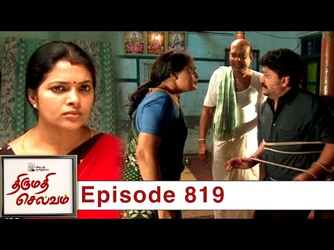 Thirumathi Selvam Episode 819, 15/04/2021   #VikatanPrimeTime