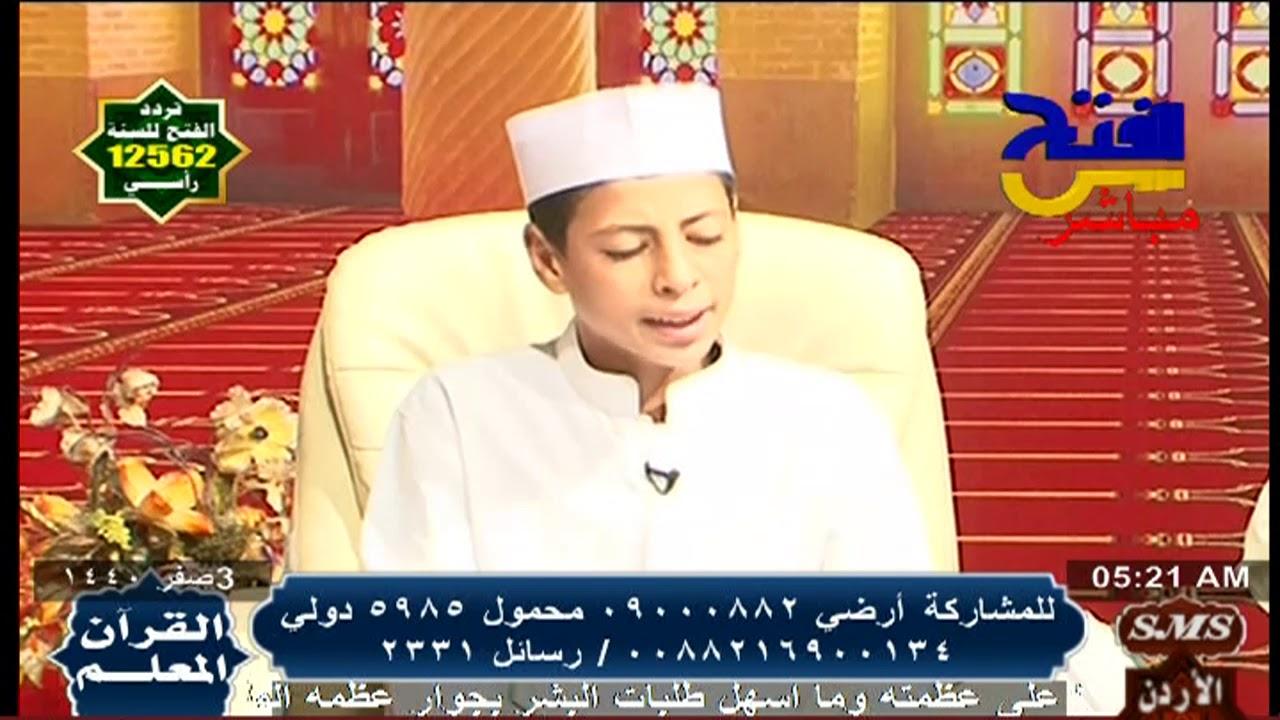الفتح للقرآن الكريم:القرآن المعلم 3