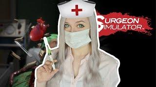 ქირურგი ვარ??? SURGEON SIMULATOR