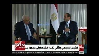 الآن | الرئيس السيسي يلتقي نظيره الفلسطيني محمود عباس