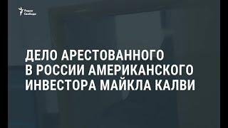 """""""Бэринг Восток"""": обвинения против сотрудников фонда безосновательны /  Новости"""
