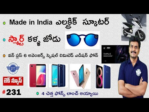 technews 231 Ather S340 Scooter,Snap Spectacles,Oppo A83,Oneplus 6 Avengers Edition etc