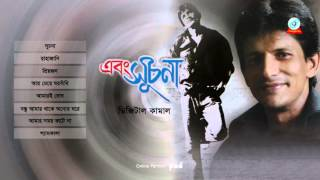 Ebong Shuchona - Digital Kamal Songs - Full Audio Album
