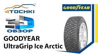 3D-обзор шины Goodyear UltraGrip Ice Arctic на 4 точки. Шины и диски 4точки - Wheels & Tyres 4tochki
