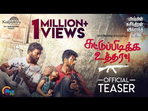 Suttu Pidikka Utharavu | Official Teaser | Suseenthiran, Mysskin, Vikranth, Athulya | Ram Prakash