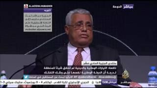 منتدى الجزيرة 11 | جلسة حوارية .. أي مستقبل ينتظر منطقة الشرق الأوسط؟