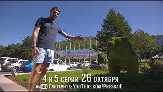 Камчатский городовой 4-я серия 12+