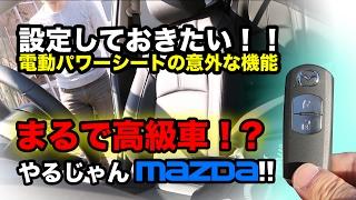 新型 マツダ3 にも付いてる?!【設定しておきたい機能】パワーシート搭載車 アクセラ アテンザ デミオ CX3 CX5 CX8 MAZDA3 CX30