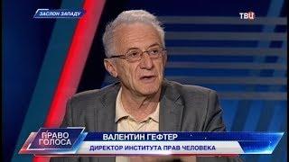 видео tvc ru прямой эфир голосование право